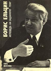 Борис Ельцин Исповедь на заданную тему