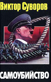 купить Виктор Суворов Самоубийство: Зачем Гитлер напал на Советский Союз? по цене 218 рублей