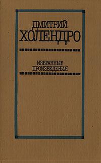 Дмитрий Холендро Дмитрий Холендро. Избранные произведения в двух томах. Том 2