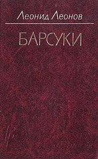 все цены на Леонид Леонов Барсуки онлайн