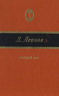 Леонид Леонов Русский лес леонид леонов русский лес