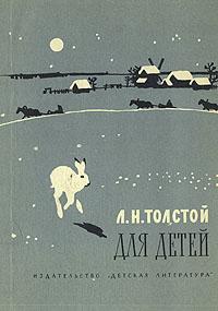 Л. Н. Толстой Для детей. Рассказы, басни, сказки, былины