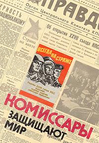 Комиссары защищают мир. На земле. В небе. На море о и киянская словесность на допросе следственные дела советских писателей и журналистов 1920–1930 х годов