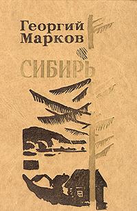 Георгий Марков Сибирь саянский ю на изломе в сибирь за поэзией сборник стихотворений о сибири isbn 9785997322595