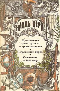 Жюль Верн Приключения троих русских и троих англичан. Плавающий город. Священник в 1839 году