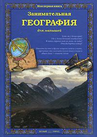 Ольга Колпакова Занимательная география для малышей