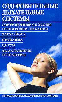 Борис Бах Оздоровительные дыхательные системы в л кочетков питание и способы мышления в медицине систем