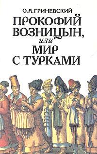 Прокофий Возницын, или Мир с турками 1697 - 1698 годы были переломными...