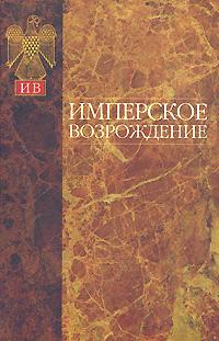 Имперское возрождение. Альманах, №1, 2007