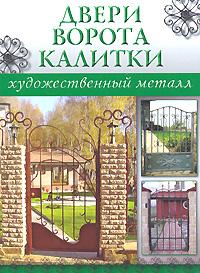 Двери, ворота, калитки ворота калитки заборы цены