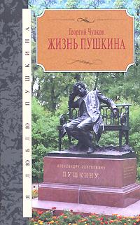 Георгий Чулков Жизнь Пушкина