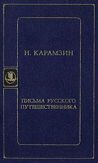 Н. Карамзин Н. Карамзин. Письма русского путешественника
