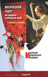 В. Лебедько, Е. Найденов Магический Театр. Методология становления души цены