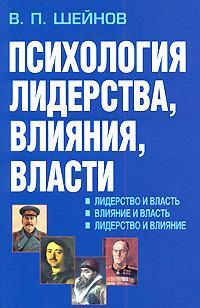 В. П. Шейнов Психология лидерства, влияния, власти
