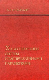 А. Г. Буковский Характеристики систем с распределенными параметрами
