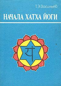 Начала Хатха Йоги
