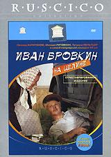 Иван Бровкин на целине .