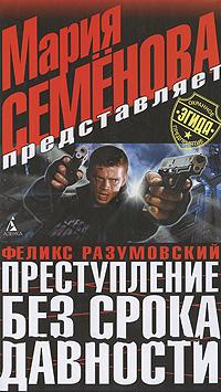 Феликс Разумовский Преступление без срока давности