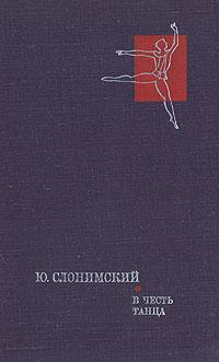 Ю. Слонимский В честь танца а ю хорошевский 100 знаменитых символов украины