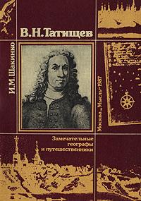 И. М. Шакинко В. Н. Татищев ю татищев к истории управления в н татищевым оренбургской экспедицией 1737 1739 гг
