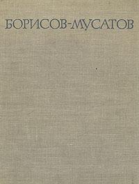 А. Русакова Борисов-Мусатов а русакова борисов мусатов