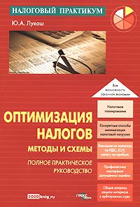 Оптимизация налогов учебник онлайн украина курсы бухгалтер