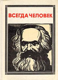 Всегда человек: Маркс