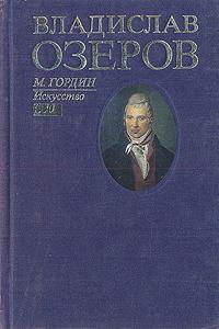 М. Гордин Владислав Озеров