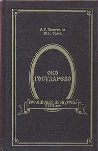 А. Г. Звягинцев, Ю. Г. Орлов Око государево. Российские прокуроры. XVIII век