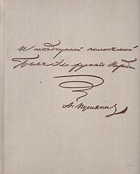 А. Гессен Жизнь поэта