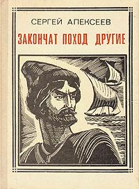 Сергей Алексеев Закончат поход другие: Разин