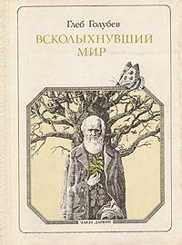 Глеб Голубев Всколыхнувший мир: Дарвин дарвин ч происхождение видов путем естественного отбора