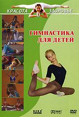 Красота и здоровье: Гимнастика для детей