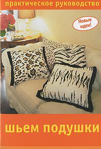 Шьем подушки. Практическое руководство