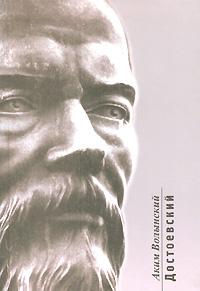 Аким Волынский Достоевский толстая е бедный рыцарь интеллектуальное странствие акима волынского