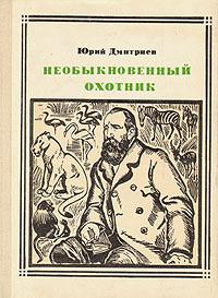 Юрий Дмитриев Необыкновенный охотник: Альфред Брем