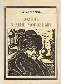 А. Алексеева Солнце в день морозный: Кустодиев