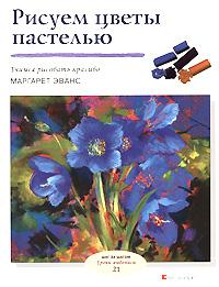 Рисуем цветы пастелью. Доставка по России
