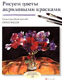 Рисуем цветы акриловыми красками. Доставка по России
