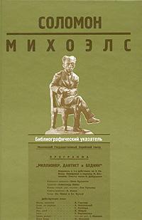 Соломон Михоэлс. Библиографический указатель цена