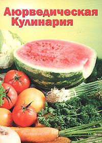 Амадеа Морнингстар Аюрведическая кулинария
