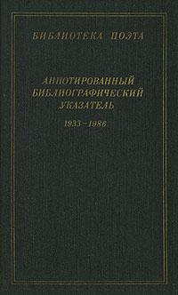 Библиотека поэта. Аннотированный библиографический указатель 1933-1986