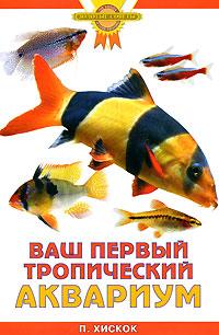 П. Хискок Ваш первый тропический аквариум