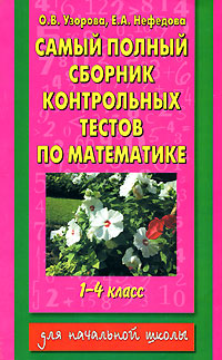 О. В. Узорова, Е. А. Нефедова Самый полный сборник контрольных тестов по математике. 1-4 класс