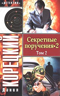 цены Данил Корецкий Секретные поручения-2. В 2 томах. Том 2