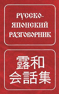 С. В. Неверов Русско-японский разговорник