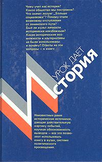 Ю. Амиантов,Л. Курин,А. Ильин Урок дает история