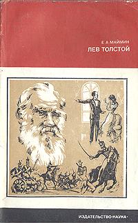 Е. А. Маймин Лев Толстой. Путь писателя а н хайлов михаил пришвин творческий путь