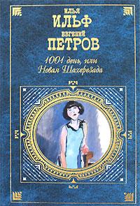 Книга 1001 день, или Новая Шахерезада. Илья Ильф, Евгений Петров
