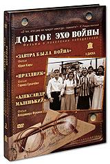 Долгое эхо войны (3 DVD) цены